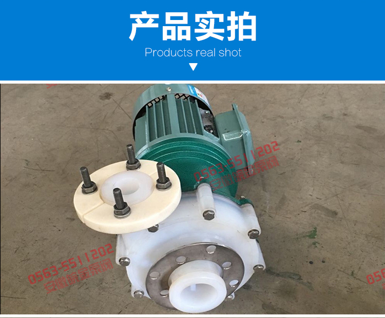 CQB25-20-100F四氟泵 耐酸堿防腐蝕泵 氟塑料磁力驅動泵 工業抽酸泵化工水泵示例圖18