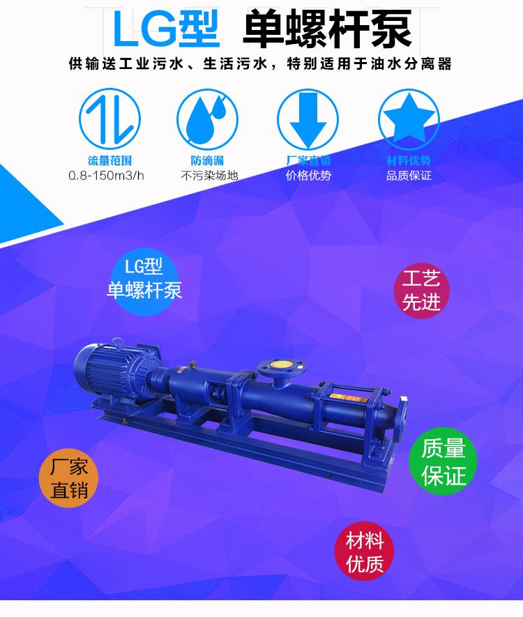 臥式螺桿泵規格,品牌高溫螺桿泵,G30型系列單螺桿污泥泵,單螺桿泵廠家示例圖2