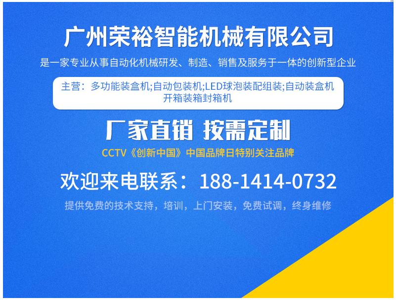 五金链条五金钉子装盒机 折盒机封口机自动包装机机械厂家广州荣裕示例图2