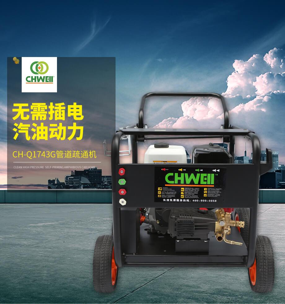 长淮CH-Q1743G高压管道清洗机