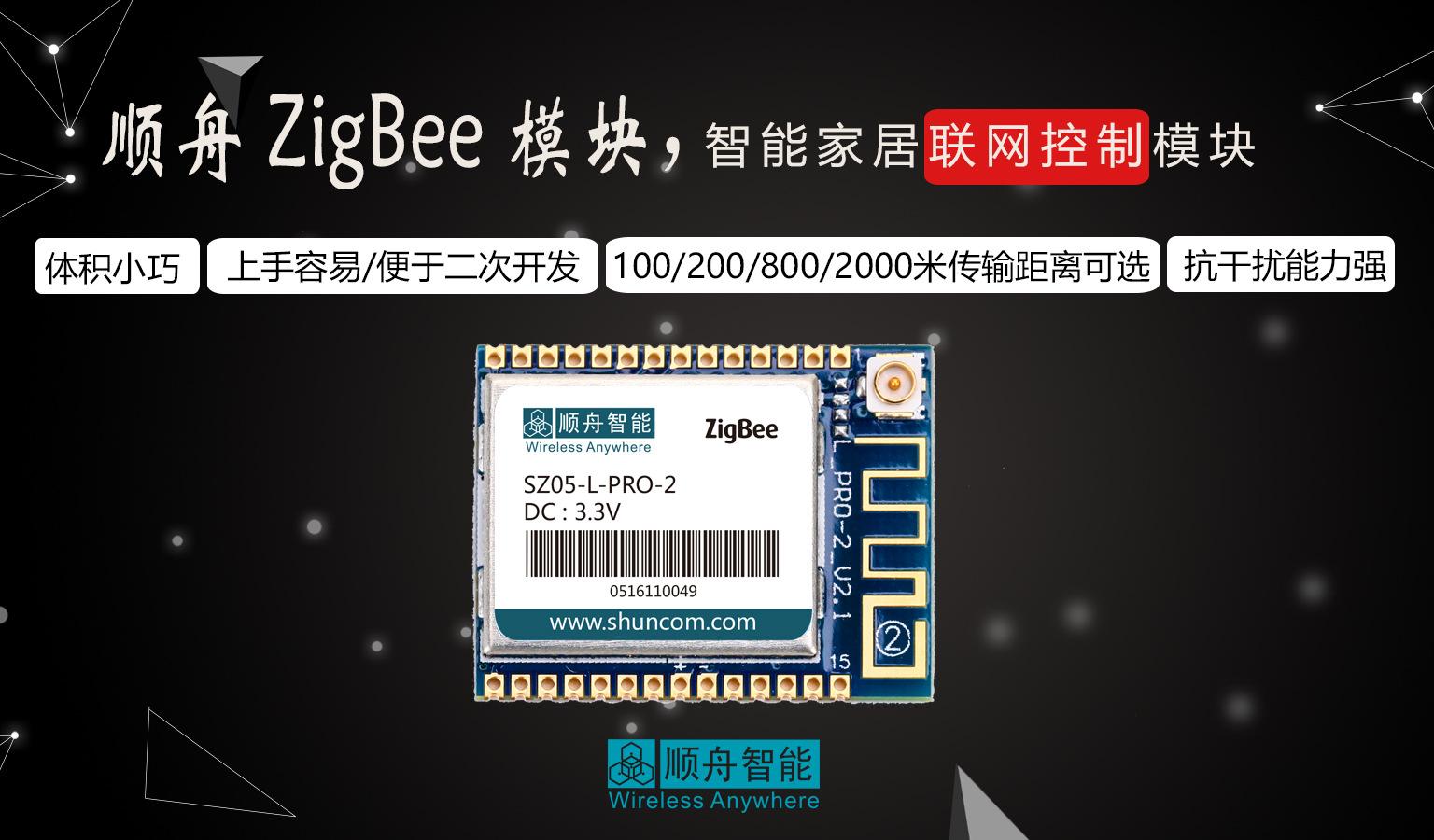 无线智能家居联网模块 ZigBee智能家居控制系统 低功耗zigbee模块示例图2