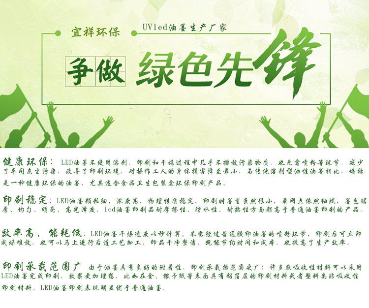 广东厂家批发LED光固化丝印油墨 PVC PC片材吸塑UV油墨 柔韧性好示例图9
