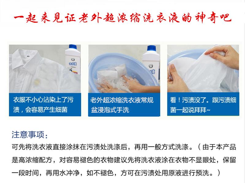 高纯多效衣物洗涤剂 老外品质 浓缩柔顺洗衣液示例图6