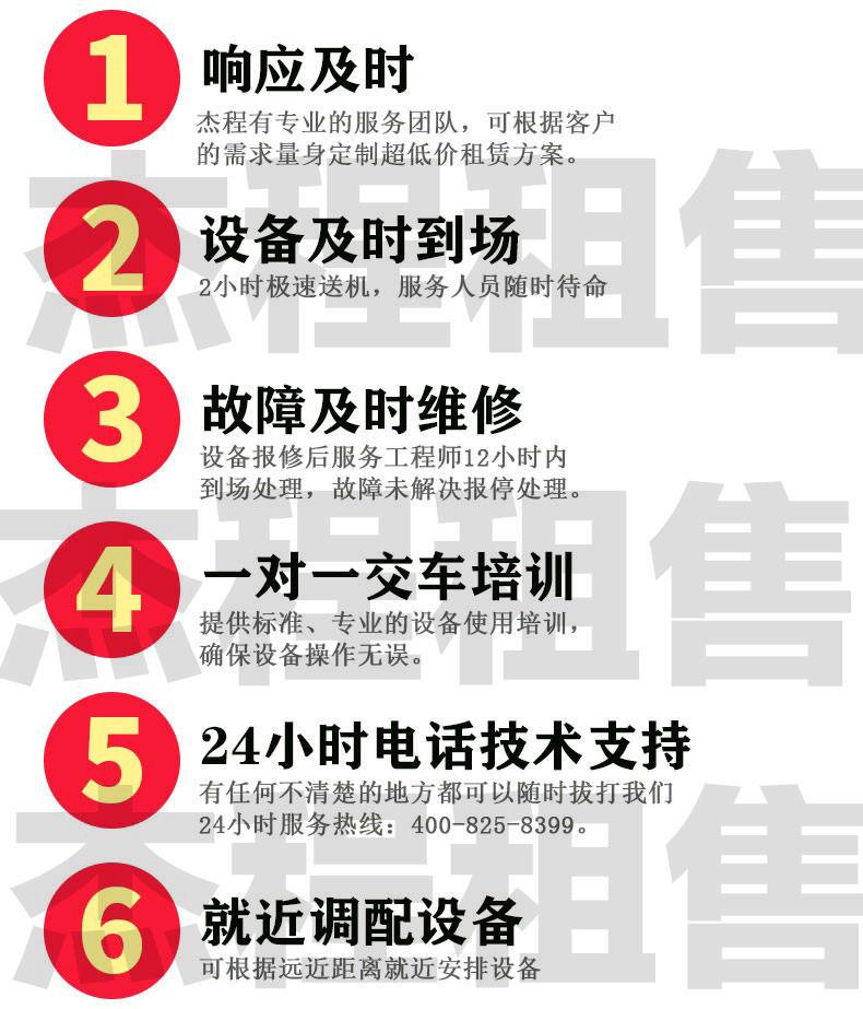 全新12米電動升降機出租,廣州市租升降機示例圖8