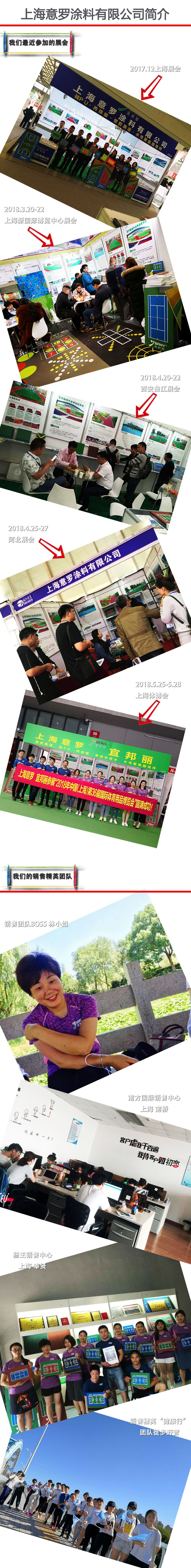上海丙烯酸球場水性地坪PU場地塑膠跑道彩色陶瓷防滑路面劃線漆硅示例圖2