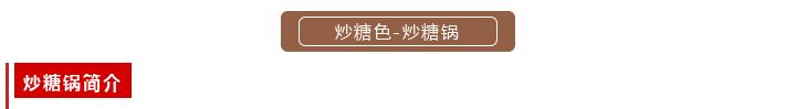 炒糖锅1.