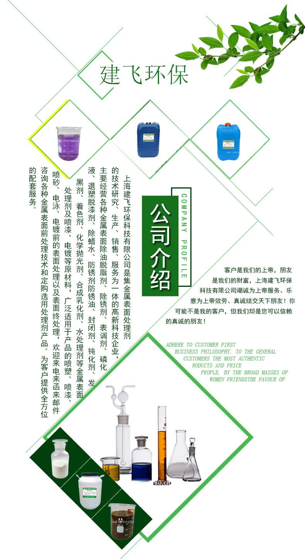 供应防锈水 快干防锈油 JF-AR38高效防锈水 防锈剂价格示例图12