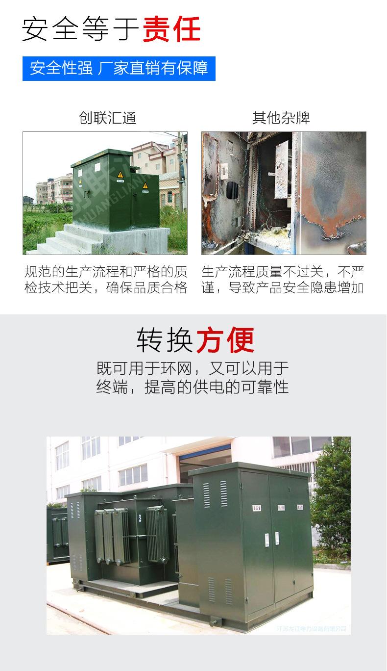 厂家生产ZGSH美式箱变  组合式箱式变电站价格  -创联汇通示例图7