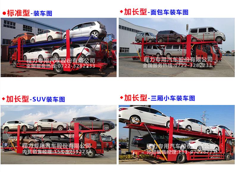 解放J6轎運車5位汽車運輸車大型生產工廠車輛運輸車生產龍頭企業示例圖21