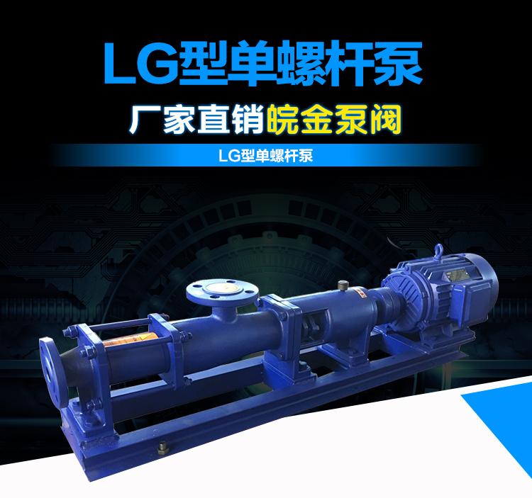 卧式螺杆泵规格,品牌高温螺杆泵,G30型系列单螺杆污泥泵,单螺杆泵厂家示例图1