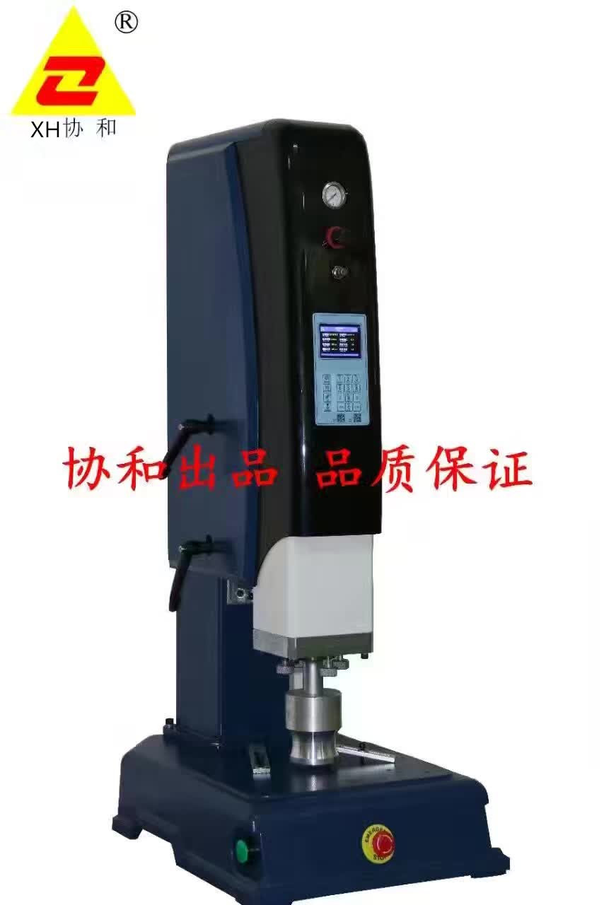 昆山超声波焊接机 防水防气密技术 PP料气密焊接龙布协和超声波机示例图13