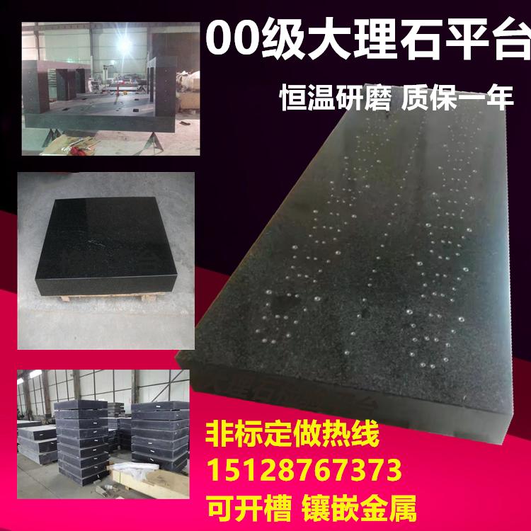 精密仪器平台 东莞大理石构件 佳鑫大理石机床构件厂家示例图9
