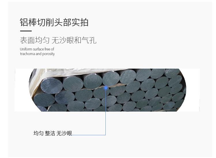 弘立7050铝棒现货 直径4.0-400mm 长度2500mm 可任意切割示例图10