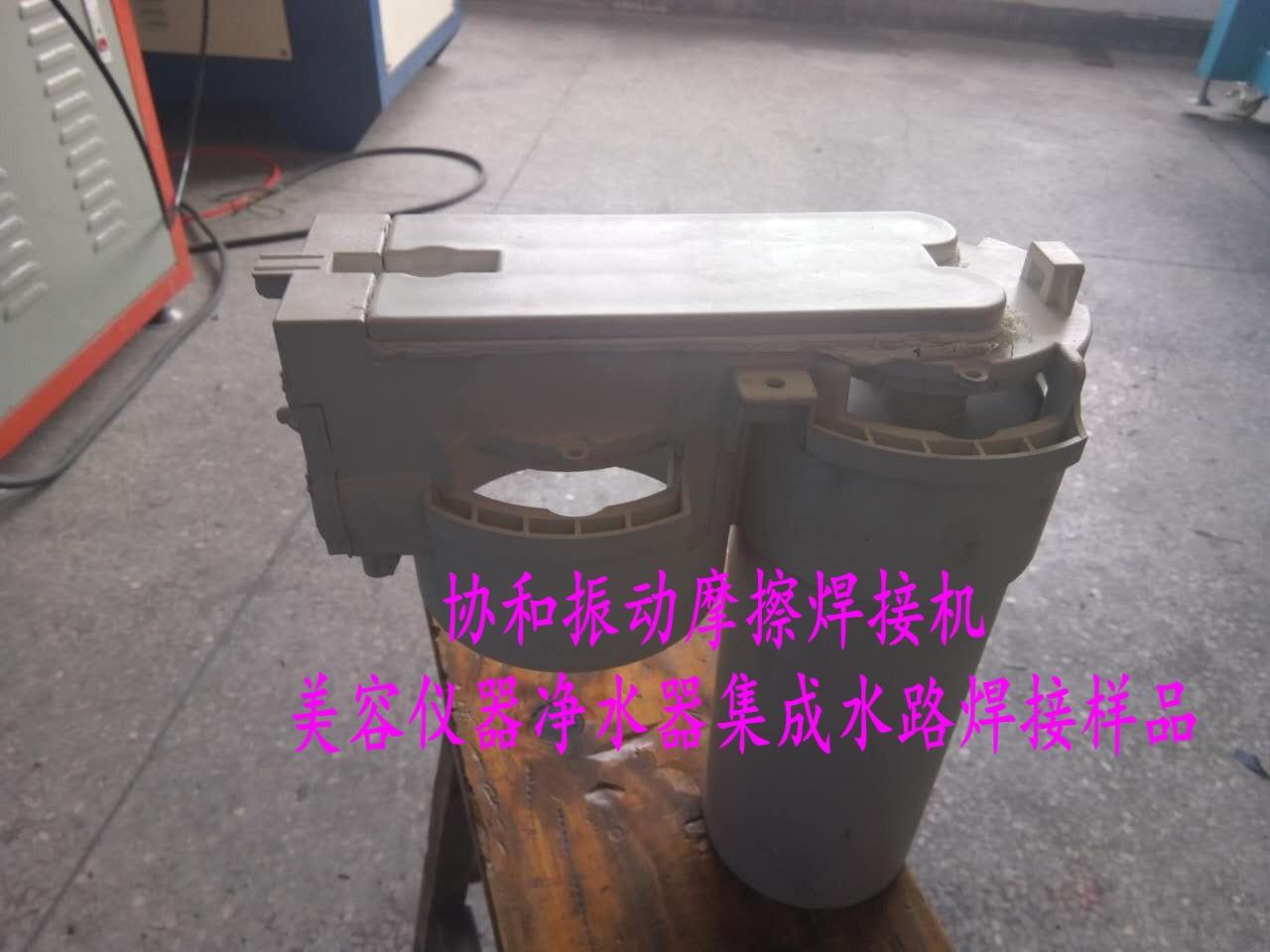 振动摩擦塑胶焊接 尼龙玻纤产品焊接加工 东莞振动摩擦机示例图4