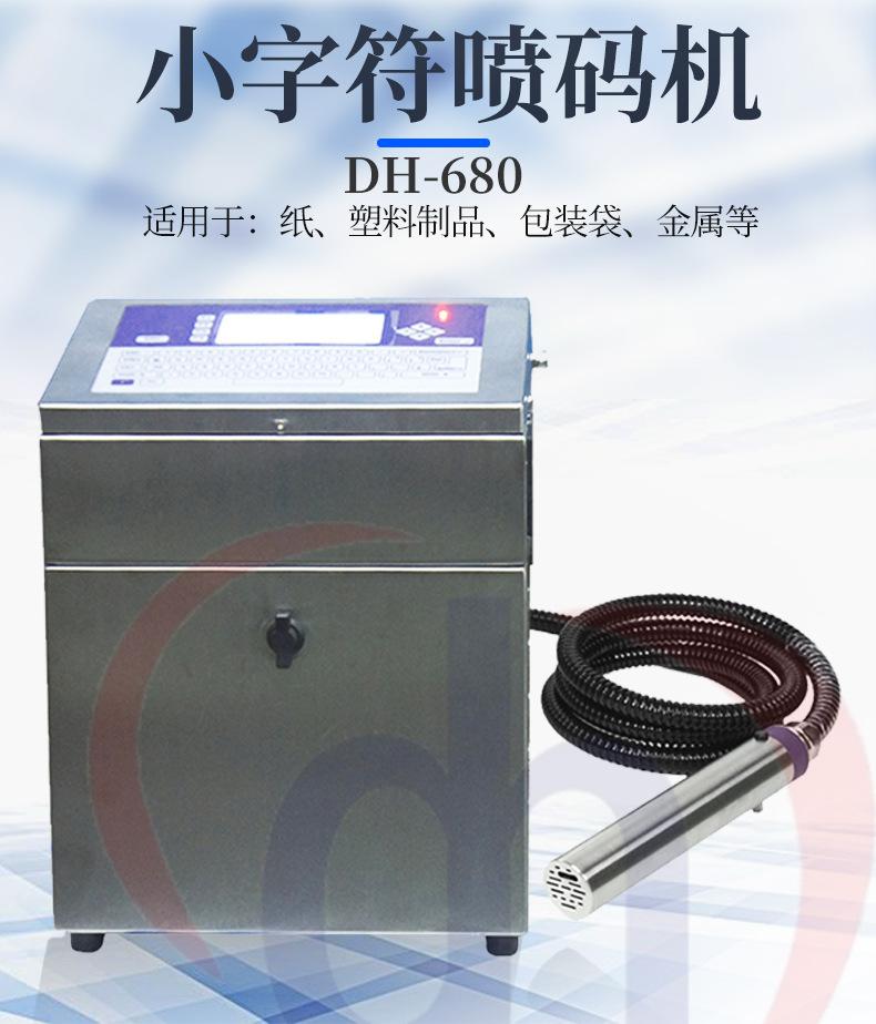 东晖DH680供应河南郑州周口亳州阜阳申瓯喷码机食品包装袋打码机示例图8