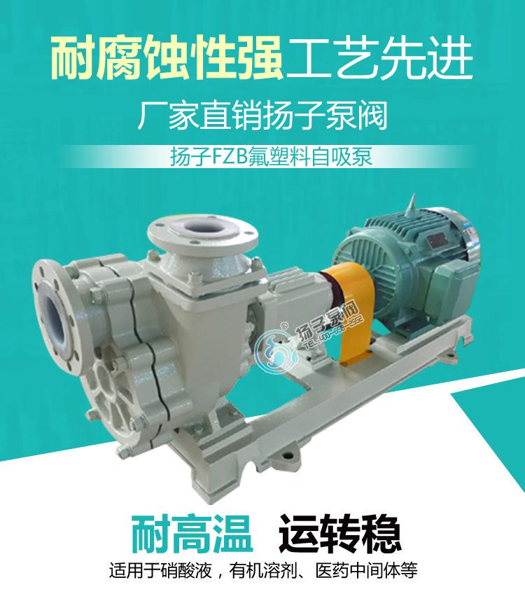 80FZB-45L氟塑料自吸泵 高温衬氟自吸泵 耐腐蚀耐酸碱衬塑自吸泵示例图1