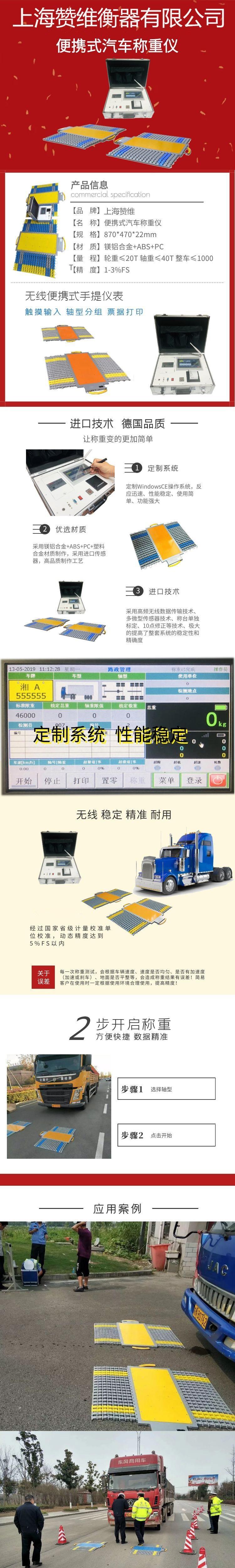 赞维便携式地磅 车辆称重移动式地磅秤 无线动态触摸屏便携式汽车称重仪示例图2