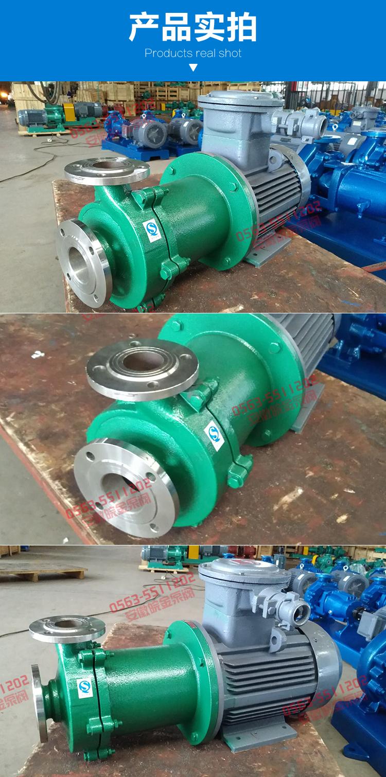皖金不銹鋼磁力驅動泵,CQ型耐腐蝕泵,防酸堿化工泵,磁力循環泵,廠家直銷示例圖10