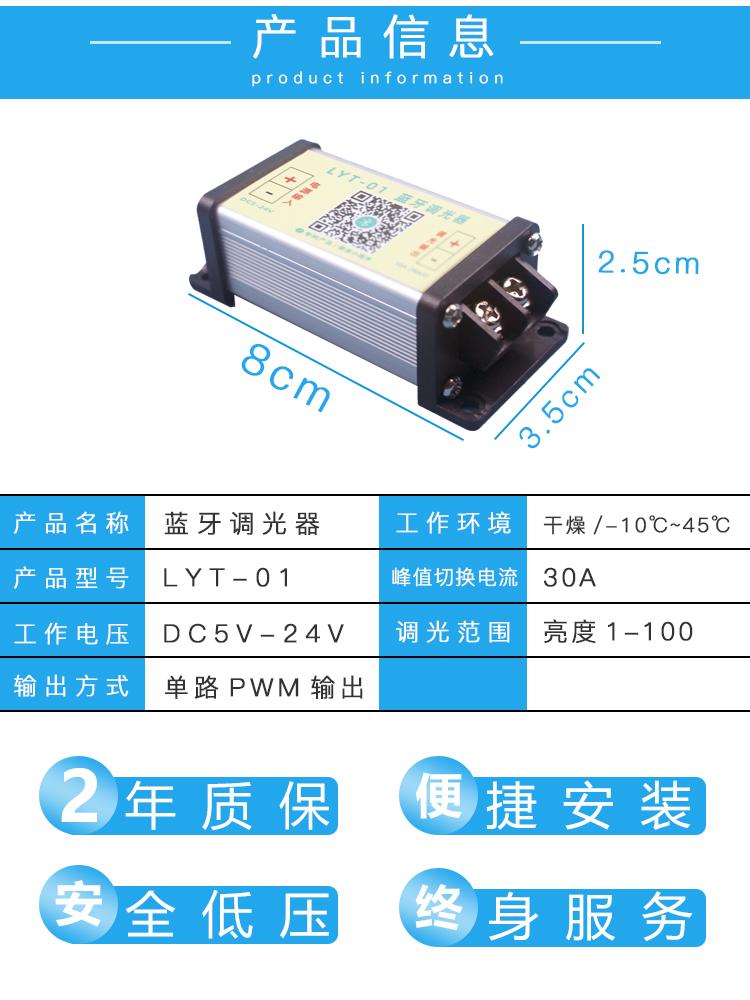 ,蓝牙调光器,手机控制,LED调光器示例图2