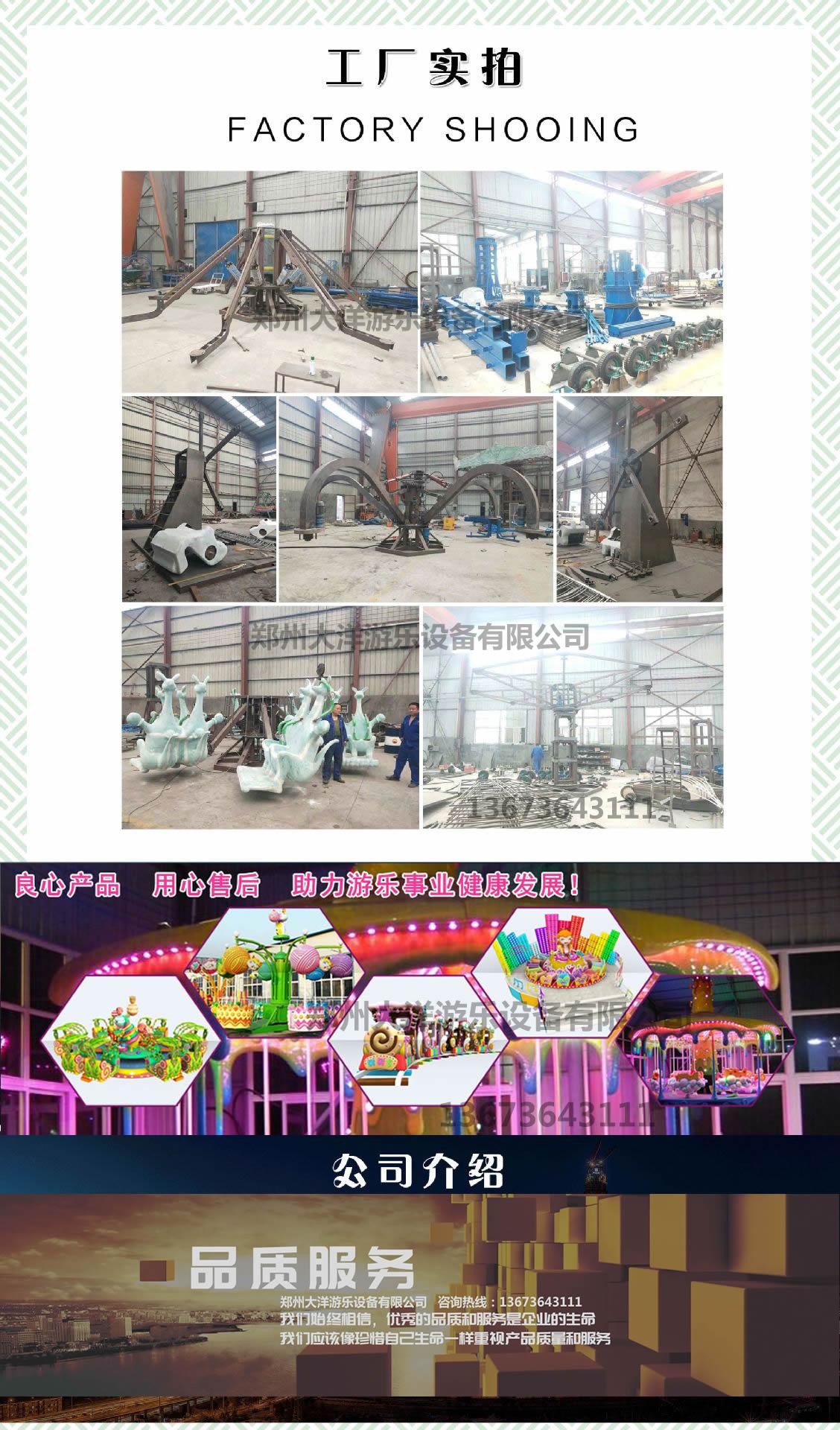 人生理想的   大象轨道火车儿童游乐设备 厂家直销 郑州大洋大象火车供应商买游乐设备来大洋生意喜洋洋示例图23