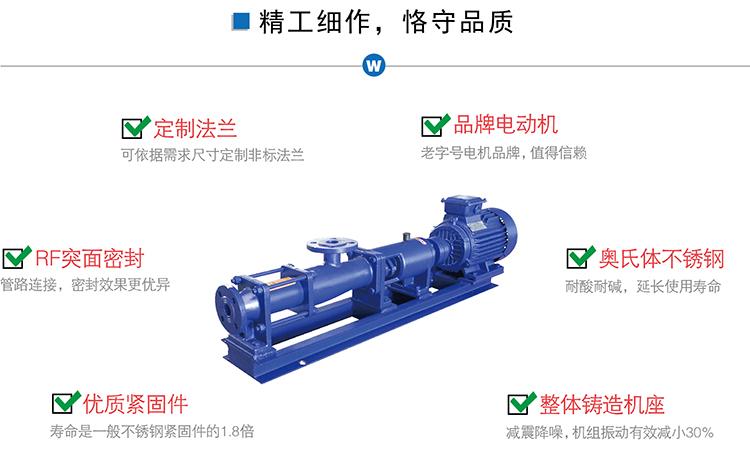 臥式螺桿泵規格,品牌高溫螺桿泵,G30型系列單螺桿污泥泵,單螺桿泵廠家示例圖13