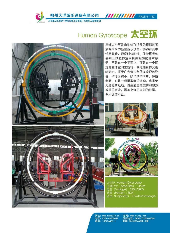 郑州大洋专业生产8座迪斯科转盘 厂家直销好玩的迷你迪斯科转盘示例图50