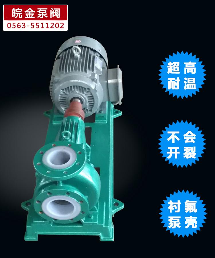 IHF65-50襯氟離心泵 氟塑料離心泵 四氟合金泵廠家 防腐化工泵脫硫泵 耐酸泵堿泵示例圖6