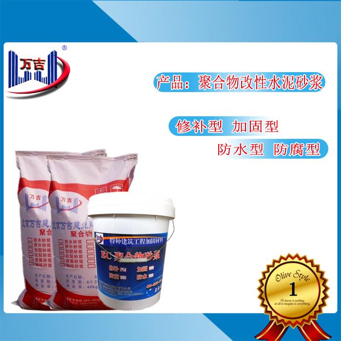 聚合物改性水泥砂浆.jpg