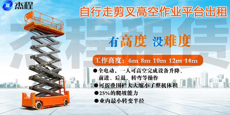 全新12米電動升降機出租,廣州市租升降機示例圖2