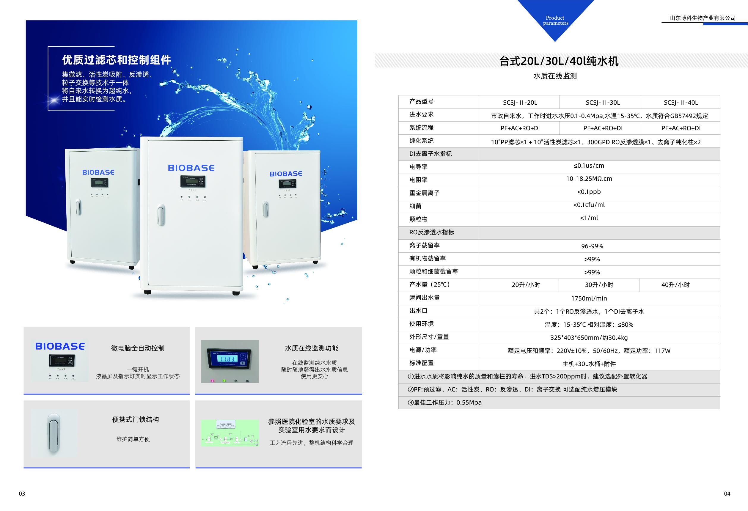 SCSJ-II-30L纯水机 价格便宜 博科实验室纯水机 *示例图2
