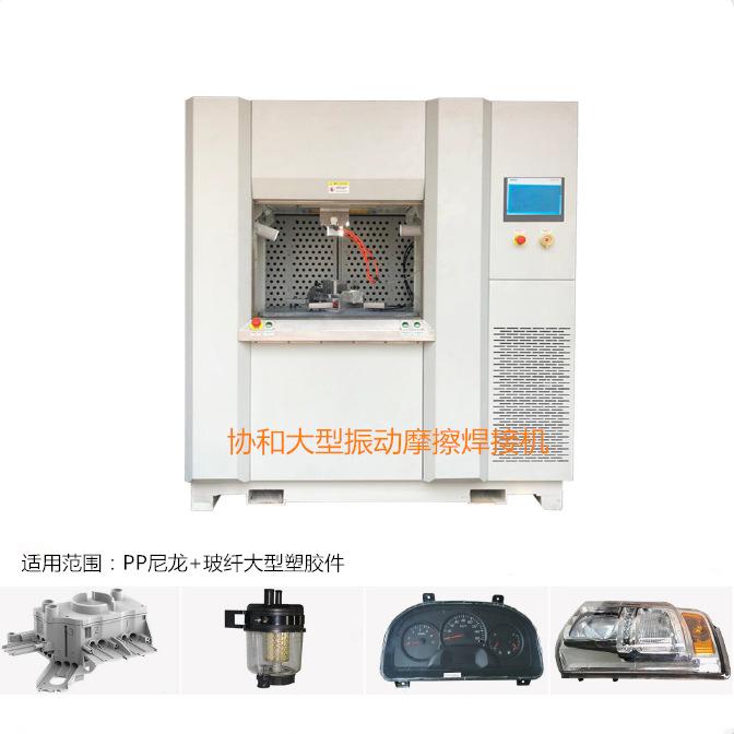 振动摩擦机  PP玻纤板墨盒气密焊接 高端汽动原件配件振动摩擦机示例图2
