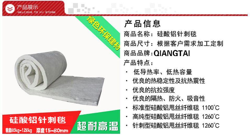 硅酸铝针刺毯 硅酸铝针刺毯厂家 硅酸铝针刺毯价格 硅酸铝针刺毯批发 硅酸铝针刺毯生产示例图1