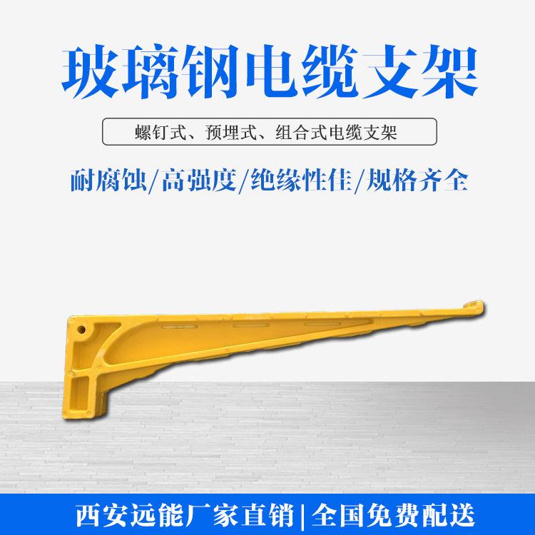 复合材料电缆支架 预埋式电缆支架 螺钉式电缆支架示例图3