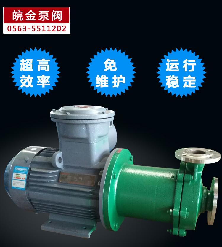 皖金不銹鋼磁力驅動泵,CQ型耐腐蝕泵,防酸堿化工泵,磁力循環泵,廠家直銷示例圖8