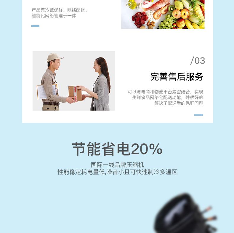 北京生鲜自提柜 智能柜 智能自提柜 厂家直销 售后无忧示例图6