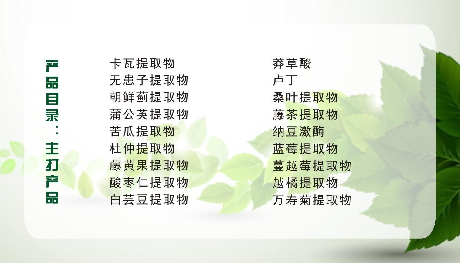 白藜蘆醇  虎杖提取物示例圖2