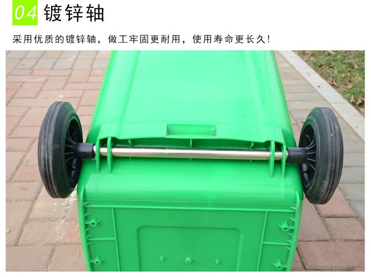 湖北厂家批发 环卫垃圾桶240L/120L/100L/50L/升塑料分类垃圾桶箱示例图12
