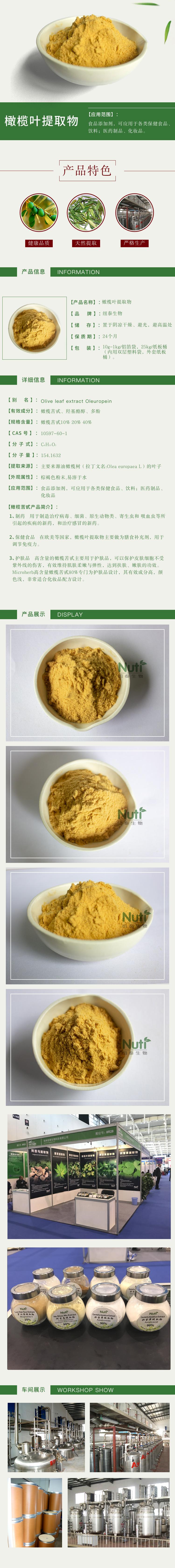 橄榄叶提取物 橄榄苦甙 羟基酪醇对照品示例图1
