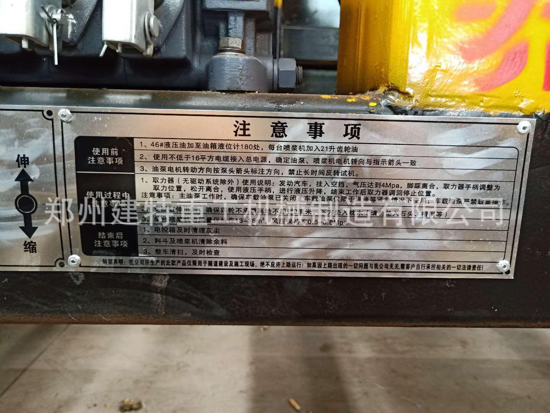 辽阳厂家直销一拖二混凝土喷浆车 自动上料喷浆车 喷浆设备示例图9