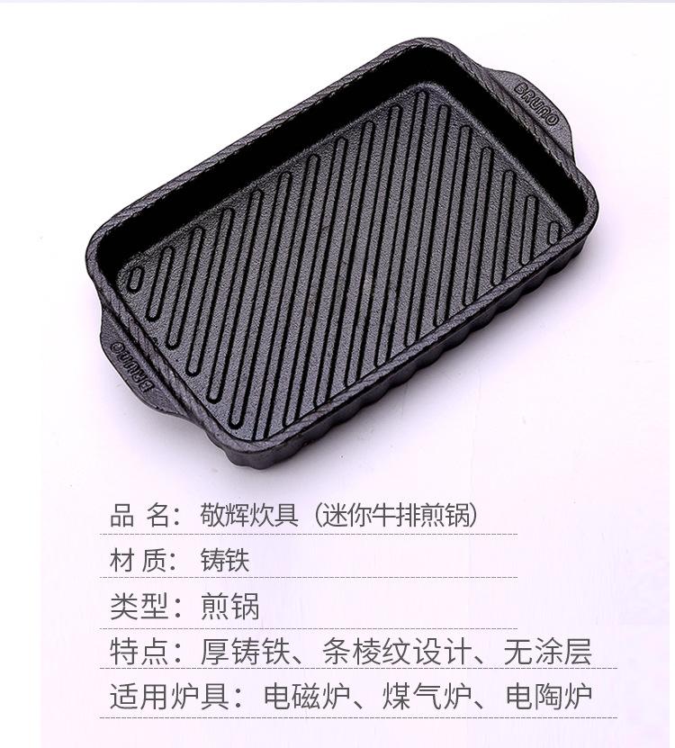 铸铁长方形平底锅迷你烤盘鱼盘烤鱼牛排烤肉鑄鐵鍋定做示例图5