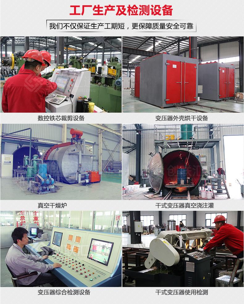 SCBH15-800 干式非晶合金变压器 低损耗 厂家直销拒绝中间差价-创联汇通示例图12