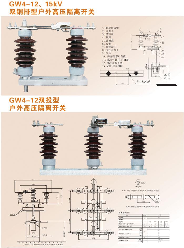 10KV老型刀闸GW4-12/630A高压隔离开关示例图2