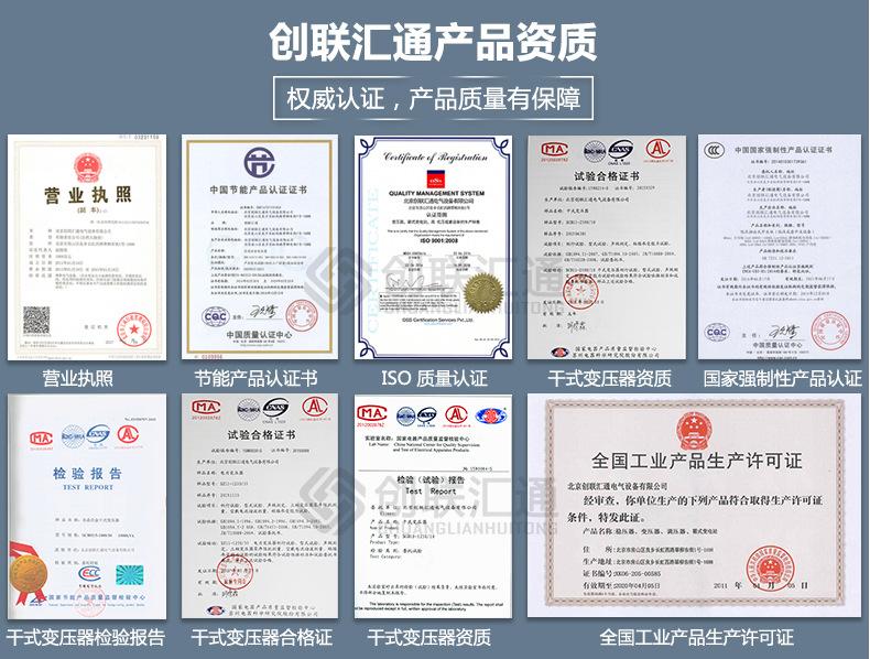 北京 厂家SCBH15-400kva非晶合金干式变压器价格-创联汇通示例图16