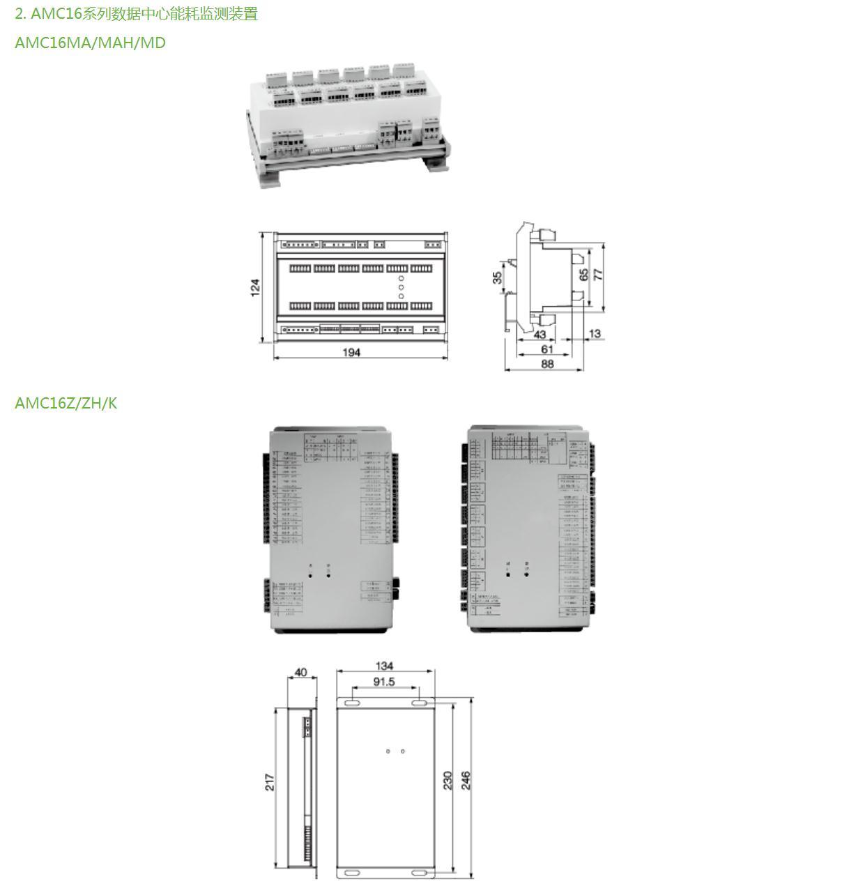5G基站多回路采集监控装置 安科瑞AMC16Z-ZA 交流三相总进线测量A+B独立2路示例图13