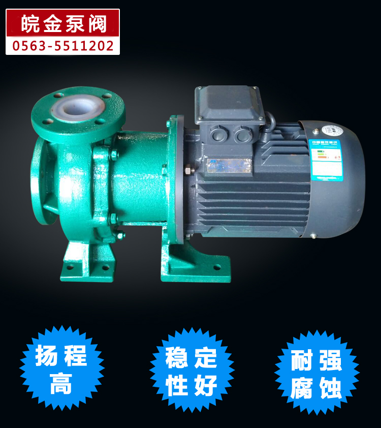 CQB-FJ氟塑料磁力泵,防腐蝕耐酸堿磁力驅動泵,襯氟高溫磁力泵,磁力離心泵示例圖9