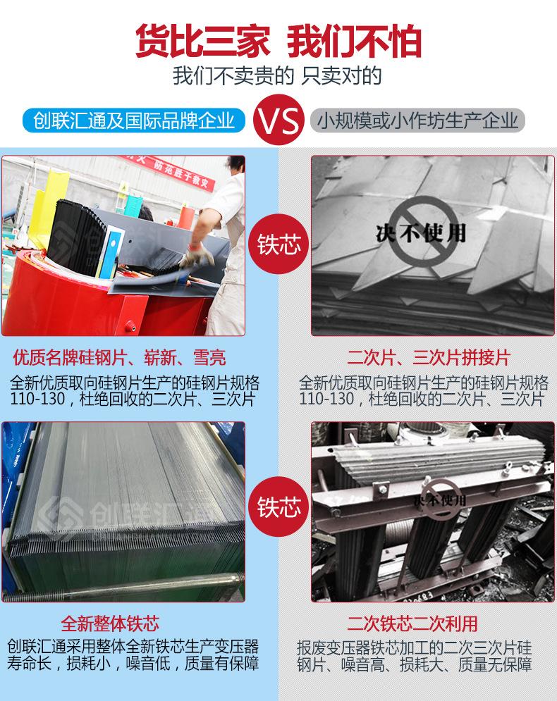 北京 厂家SCBH15-400kva非晶合金干式变压器价格-创联汇通示例图6