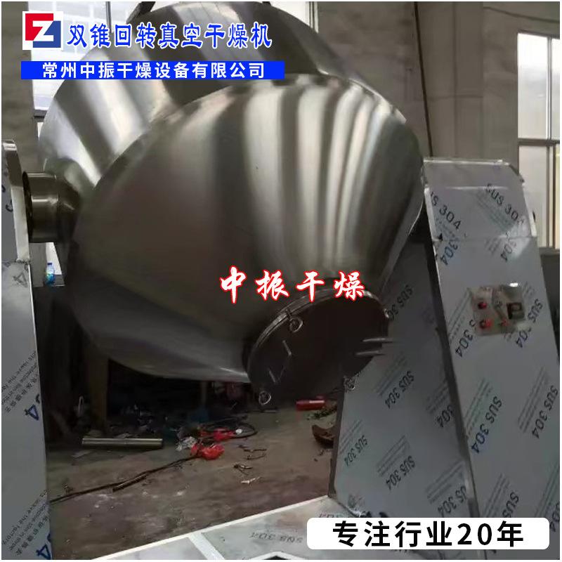 厂家直供 双锥回转真空干燥机 不锈钢干燥机 真空回转烘干机示例图10
