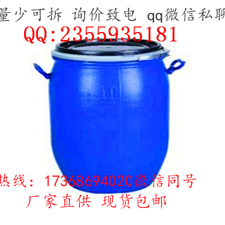 50公斤塑料桶大3.jpg