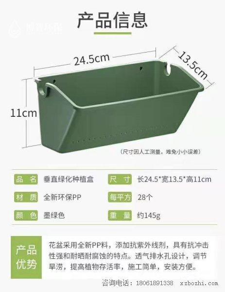 模块式种植盒 垂直绿化 立体绿化 生态植物墙,智能植物墙,植物墙种植盒,博智环保示例图1