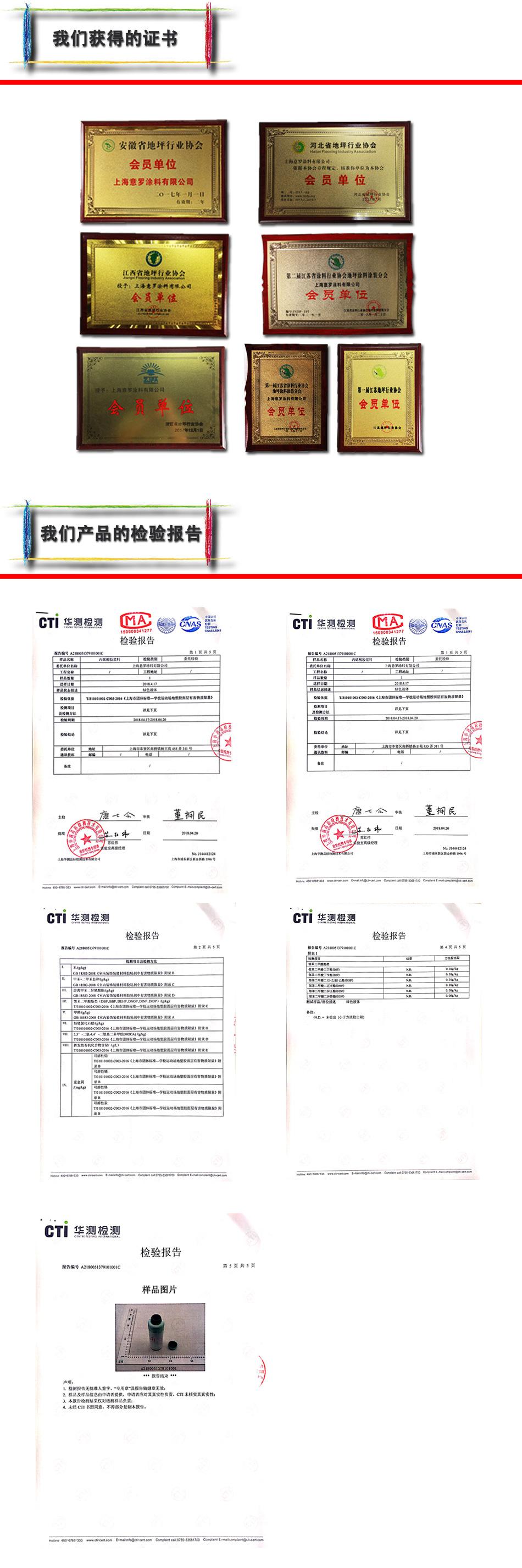 上海丙烯酸球場水性地坪PU場地塑膠跑道彩色陶瓷防滑路面劃線漆硅示例圖3
